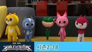 미니특공대 S2(MINIFORCE)_EP18_수상한개구리