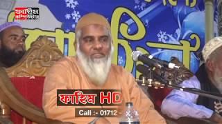 Bangla Waz 2018 ক্বারী আবুল কাশেম সরকার Abul Kashem Sarker.Fahim HD Media