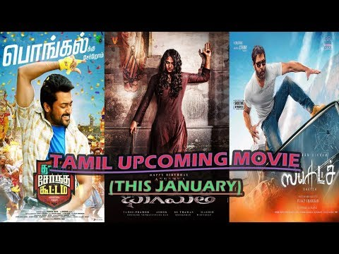 Xxx Mp4 Top 5 Upcoming Tamil Movies In January 2018 The Topic Bhaagamathie 3gp Sex