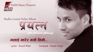 मलाई मारेर गयौ||Malai Marera Gayeu || Madhu Lama || New Nepali Modern-Pop Full Audio Song 2016(2072)