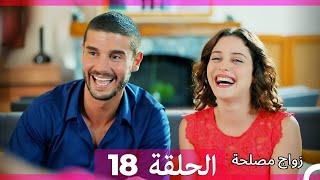 Zawaj Maslaha - الحلقة 18 زواج مصلحة