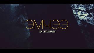 Seryoja - Emchee MV (Explicit)