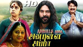 Anbulla appa tamil full movie | Mammootty Chippy movie | tamil dubbed movie | upload 2016