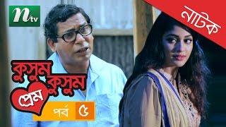 Special Bangla Natok Kushum Kushum Prem (কুসুম কুসুম প্রেম) by Mosharraf Karim & Sarika | Episode 05