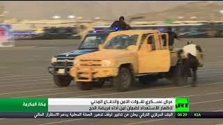 عرض عسكري لقوات الأمن السعودية