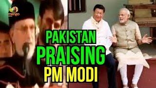 Pakistan Leader Tahir Ul Qadri Praises Modesty Of Indian PM Modi | Chinese President Xi Jinping