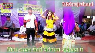 Chalo Tejaji ke dham hit bhajan 2017  singer sarvan Sadri