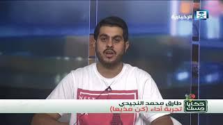 أصدقاء الإخبارية - طارق النجيدي