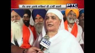 Barsi Samagam | Sant Baba Prem Singh Ji Murale Wale | Bibi Jagir Kaur