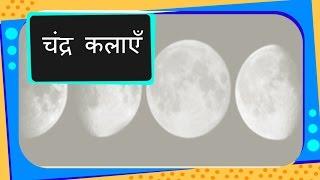 Science - Universe - Phases of Moon - Hindi