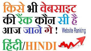 How to know website Rank,Traffic, Visitor Count  2016 HINDI/हिंदी