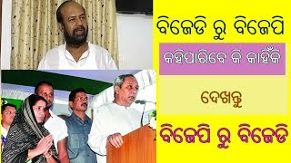 OTV Live Today Political Poll, BJD subscribe BJP In Odisha.