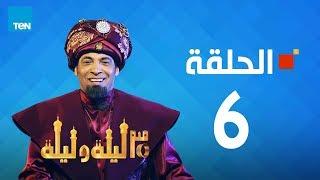 مسلسل 30 ليلة و ليلة - سعد الصغير - الحلقة 6 كاملة | Episode 6 - 30 Leila w Leila