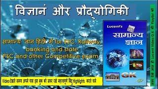 विज्ञानं और प्रोद्यौगिकी ||General science Hindi |I Lucent Book