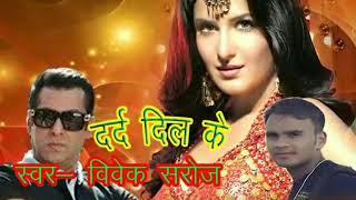 Dard Dil ke Singer Vivek Saroj