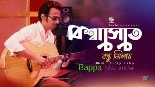 Bappa Mazumder - Bisshashete Bostu Milay | Firey Esho | Soundtek