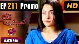 Drama | Kambakht Tanno - Episode 211 Promo | Aplus ᴴᴰ Dramas |  Tanvir Jamal, Sadaf Ashaan