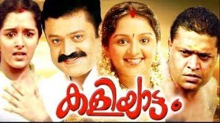 Kaliyattam Malayalam Full Movie | Manju Warrier Super hit Malayalam Movie