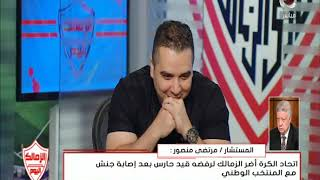 الزمالك اليوم  المداخلة الكاملة لـ مرتضى منصور وحديثه عن مباراة الجونة واللاعبين المعارين والجدد
