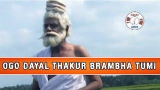 Ogo Dayal Thakur Brambha Tumi | Bengali Devotional Songs 2016 | Loknath Baba |  Amar Pal