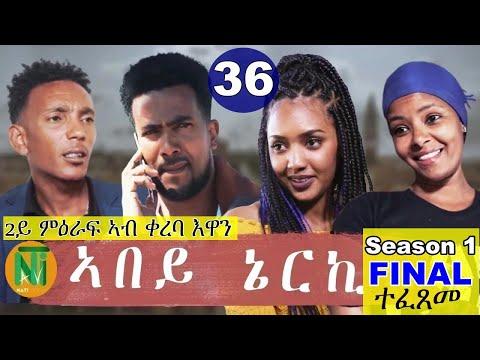 Nati TV Abey Nerki ኣበይ ኔርኪ New Eritrean Movie Series 2021 Part 36