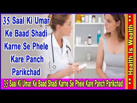 Xxx Mp4 35 Saal Ki Umar Ke Baad Shadi Karne Se Phele Kare Panch Parikchad 3gp Sex