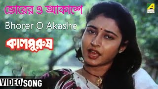 Bhorero Aakashe - Anuradha Pawdal - Kal Purush [1994]
