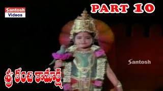 Sri Kanchi Kamakshi Telugu Movie Part 10 || Gemini Ganesan, Sujatha, Sripriya