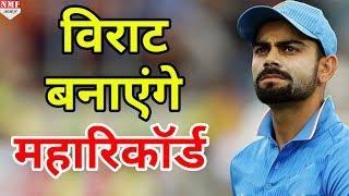 Second ODI में Virat Kohli बना सकते हैं ऐसा महारिकॉर्ड जो कोई और नहीं कर सका