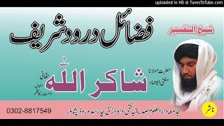 #pashto islamic bayan, Fazail Darood Sharif by Hazarat Maulana Mufti Abu Hammad Shakir Ullah Haqqani