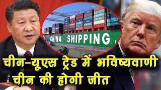 China और America के बीच जारी Trade War को लेकर चीन ने की ट्रंप की हार की भविष्यवाणी