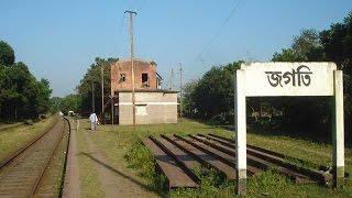 প্রিয় বাংলাদেশঃ জগতি, কুষ্টিয়া, বাংলাদেশের প্রথম রেল স্টেশন