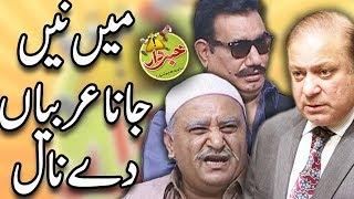 Main Nai Jana Arbiyan Day Naal - Nawaz Sharif - Khabarda with Aftab Iqbal