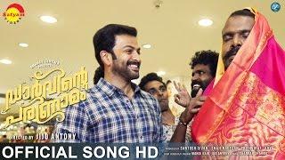 Oh Punyala | Official Song HD | Darvinte Parinamam | Prithviraj | Chemban Vinod