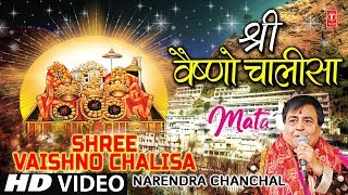 Navratri Special!!! Shree Vaishno Chalisa I NARENDRA CHANCHAL I Full HD Video Song I Mata