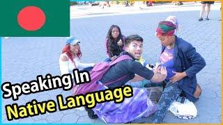 Speaking BENGALI With Strangers **Got SLAPPED** !!