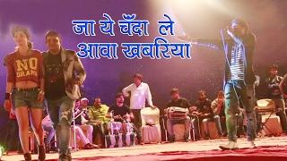 जा ये चंदा ले आवा खबरिया | Ritesh Pandey . Happy Rai Live Stage Show 2017 New