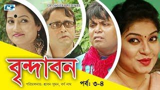 Brindabon | Episode 3-4 | Bangla Comedy Natok | Siddiq | Ahona | Joyraj