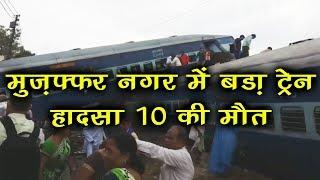 कलिंग-उत्कल एक्सप्रेस बड़ा ट्रेन हादसा/Kalinga-Utkal Express Train accident  Khatauli,Muzaffarnagar