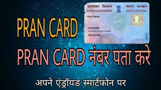 PRAN Number search|| my PRAN CARD number||Check my/your PRAN CARD Status