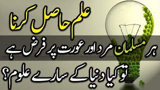 Importance of education in Islam by Mazhab.PK
