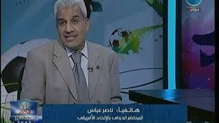محاضر دولي بالإتحاد الأفريقي يكشف عن أخطاء كارثية أثرت على التحكيم المصري في الفترة الماضية