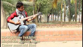 Jotone rakhibo by Rm Hridoy khan and Sonami