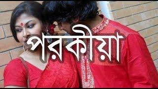 New Bangla Natok 2017 _পরকীয়া_মৌসুমী হামিদ