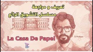 تعريف و مراجعة مسلسل  La Casa De Papel الاسباني ( البروفيسور )