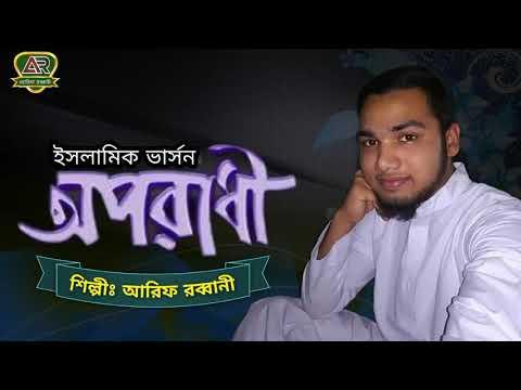 oporadhi banhla gojol এ আমি কি শুনলাম  kolorob  Shah-jamal_shah 01705965451