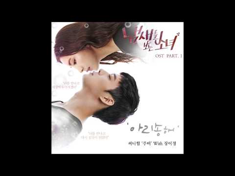 [AudioDL] The Girl Who Sees Smells ( 냄새를보는소녀 ) OST Part1 - Confusing (아리송해)