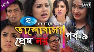 Valobasha Prem Noy ( Ep-9 )   Rtv Drama Serial   Rtv