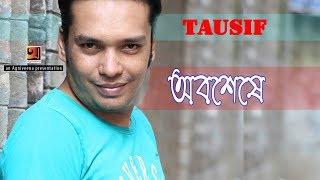 Tausif | Album Obosheshe | Full Album | Audio Jukebox 2017
