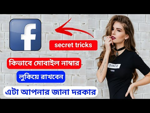 মোবাইল নাম্বার hide করুন Facebook থেকে | how to hide facebook Nambar
